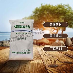 海藻酸钠食品级增稠剂 生产厂家
