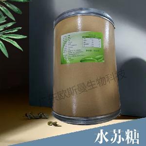 水蘇糖食品級甜味劑 生產