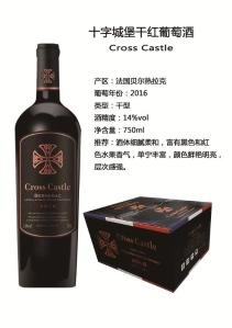 法國貝爾熱拉克AOP級別40年樹齡高品質葡萄酒十字城堡干紅葡萄酒