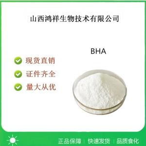 BHA丁基羟基茴香醚