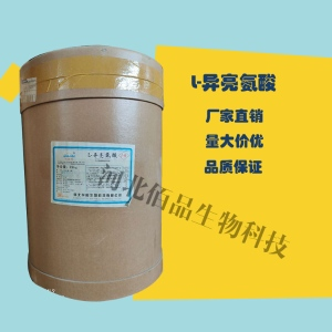 L-異亮氨酸價格