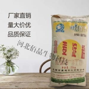 小麦淀粉生产企业