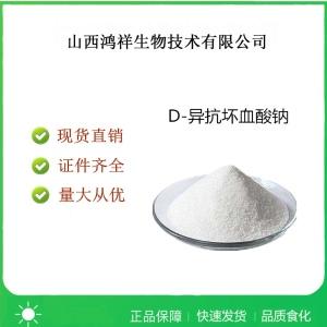 D-异抗坏血酸钠格