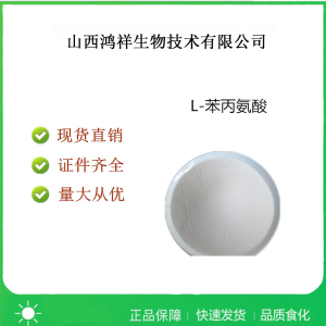 食品添加剂L-苯丙氨酸 现货供应
