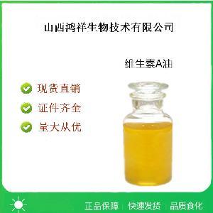 食品級維生素A油用途