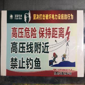 國家電網雙立柱警示牌 玻璃鋼安全警示牌 玻璃鋼彩色安全警示牌