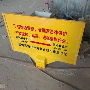 陜西 石油標志牌 玻璃鋼警示牌 采油廠供水管線玻璃鋼標志牌