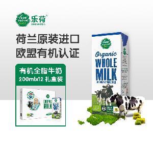 荷兰乐荷vecozuivel进口高端有机纯牛奶