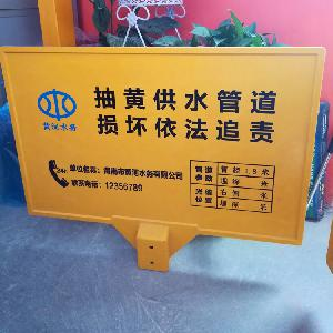 供水管道標志牌 地埋玻璃鋼警示牌 玻璃鋼水利電力燃氣高桿警示牌