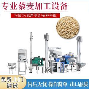 全自动藜麦脱皮机 藜麦脱皮机 藜麦加工设备 藜麦磨粉机