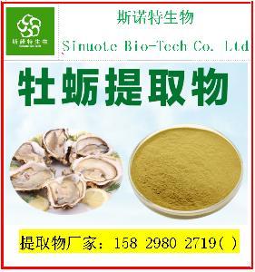 牡蠣肽 牡蠣多肽、小分子牡蠣肽 300道爾頓