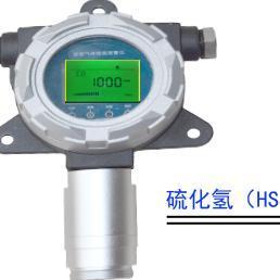 奕帆環境 硫化氫氣體檢測儀 固定式氣體HS快速檢測