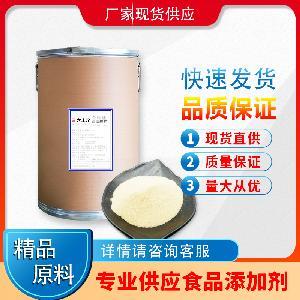 现货供应 食品级99%含量 透明增稠剂 海藻酸钠 藻酸钠盐