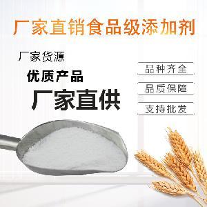 L-肉堿酒石酸鹽 左旋肉堿 保健原料 食品級左旋肉堿粉