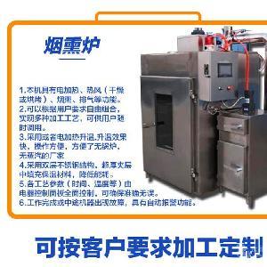 100公斤红肠全自动烟熏炉产地