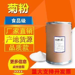 供应食品级 菊粉 甜味剂 菊粉 正品现货、质量保证