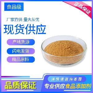 供应食品级 茶多酚 食品级 现货供应 量大优惠 厂家直销