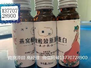 50ml葡萄胶原蛋白口服饮液OEM厂家