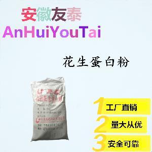 现货批发 花生蛋白粉 食品级 食品添加剂 高含量