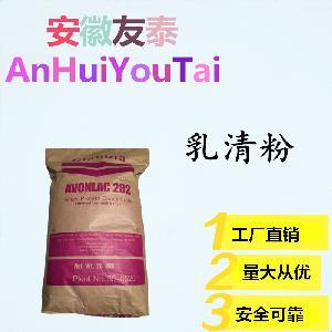 现货批发 乳清粉 食品级 食品添加剂 高含量厂家直销