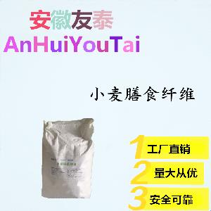 现货批发 小麦膳食纤维 食品级 食品添加剂 高含量