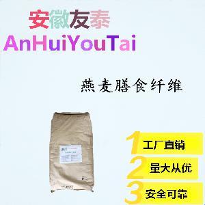 现货批发 燕麦膳食纤维 食品级 食品添加剂 高含量