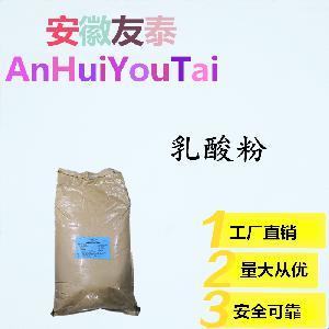 现货批发 乳酸粉 食品级 食品添加剂 高含量厂家直销