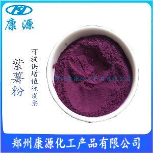 紫薯粉-天然色素