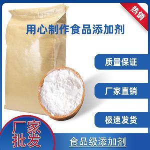現貨供應 瓜爾豆膠 食品級羥丙基三甲基氯化銨增稠劑 瓜兒豆膠