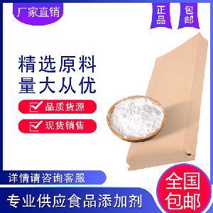 食品级 菊粉 菊糖 菊芋膳食纤维 菊糖 菊芋粉25kg/袋