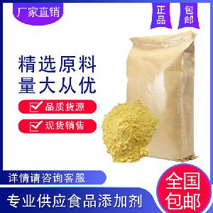 食品级色素 食用色素 柠檬黄 87色价 量大从优