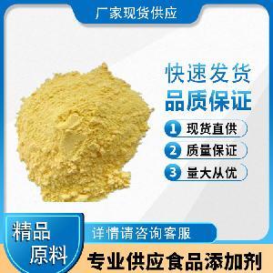 維生素A 食品級 視黃醇 營養強化劑 維生素a 1kg起批 批發供應
