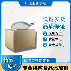 保證真品 現貨供應 香蘭素 1kg/桶 量大從優