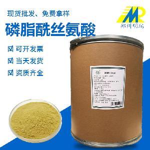 供应优质磷脂酰丝氨酸PS 50% 500g/袋1kg/袋量大从优资质齐全