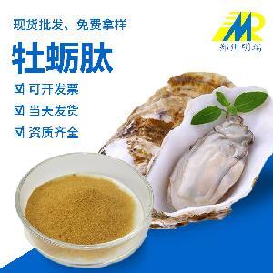 杜砺肽  食品级营养补充剂 恢复疲劳/ /