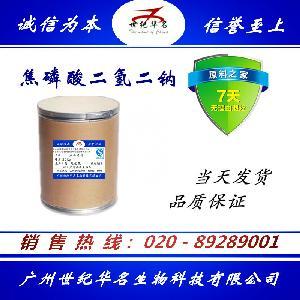 生产厂家 焦磷酸二氢二钠