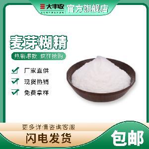 西安大丰收 稳定剂 麦芽糊精 食用糊精质量保证