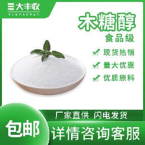 西安大丰收现特价供应食品级木糖醇 口感好低热量 木糖醇
