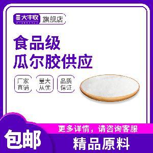 西安大丰收生产羟丙级瓜尔胶 现货供应瓜尔胶粉 质量保证