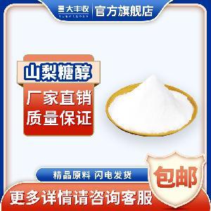 西安大丰收批发零售 山梨糖醇 食品级 现货供应 甜味剂