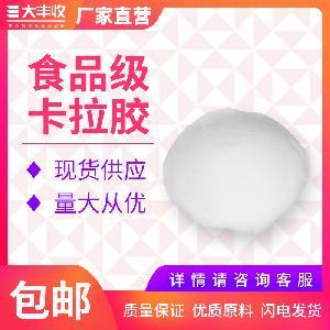 西安大丰收现货供应食品级卡拉胶 卡拉胶增稠剂质量保证