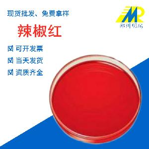 辣椒红色素  食品级着色剂  颜色鲜艳纯正