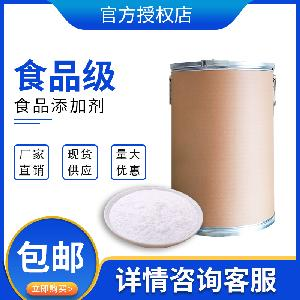 供应食品级甜味剂 纽甜 三氯蔗糖 甜菊糖苷 郑州天顺 量大从优