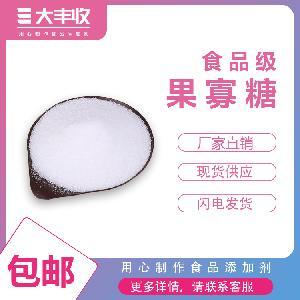 西安大丰收低聚果糖 食品级果寡糖 功能型甜味剂 水溶膳食纤维