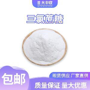 西安大丰收三氯蔗糖 食品级 高倍甜味剂三氯蔗糖 质量保证