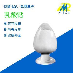 乳酸钙  食品级乳化剂  强化钙吸收  量大从优