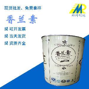 法国进口香兰素罗鼎牌   香兰素    25kg保质保量