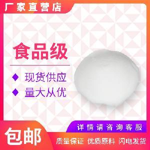 食品级异麦芽酮糖醇 功能性甜味剂 郑州天顺 高纯度 质量保证