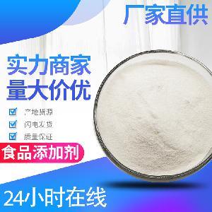 现货供应 乳酸链球菌素 郑州天顺 食品级防腐剂 乳酸链球菌素