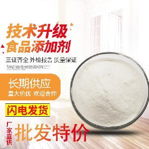 食品級 丙酸鈣 含量99% 食品 防腐保鮮劑 鄭州天順 1kg起訂